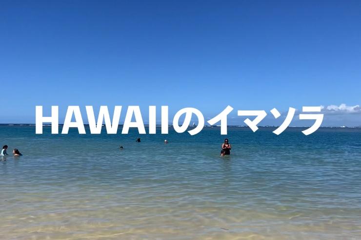 アロハをお届け!ハワイのイマソラ総集編 3月3週め