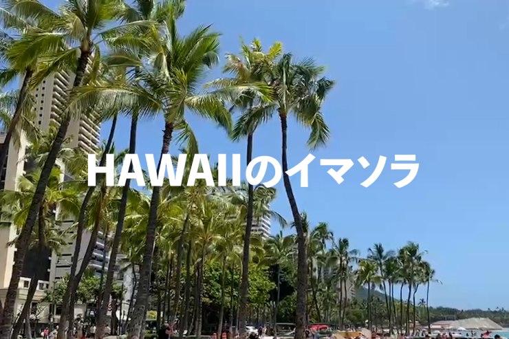 アロハをお届け!ハワイのイマソラ総集編 3月4週め