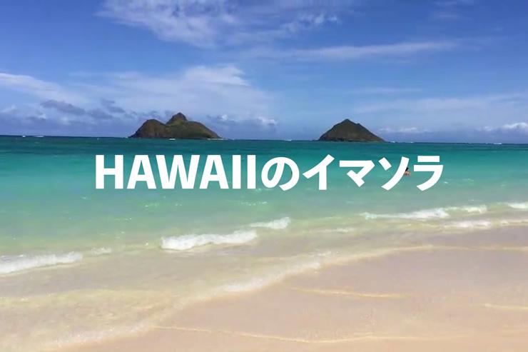 アロハをお届け!ハワイのイマソラ総集編 4月1週め