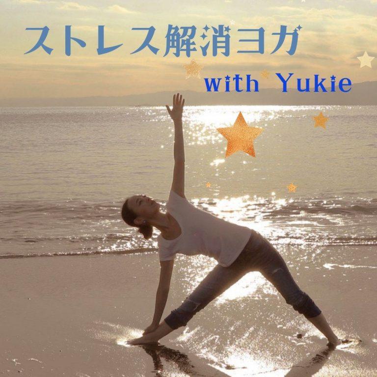ストレス解消ヨガ with Yukie 〜オンラインクラス