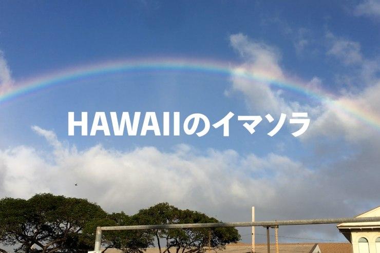 アロハをお届け!ハワイのイマソラ総集編 4月2週め