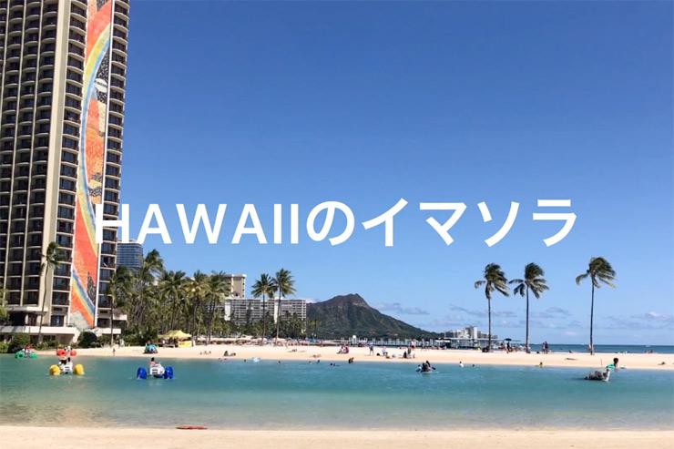 アロハをお届け!ハワイのイマソラ総集編 4月3週め