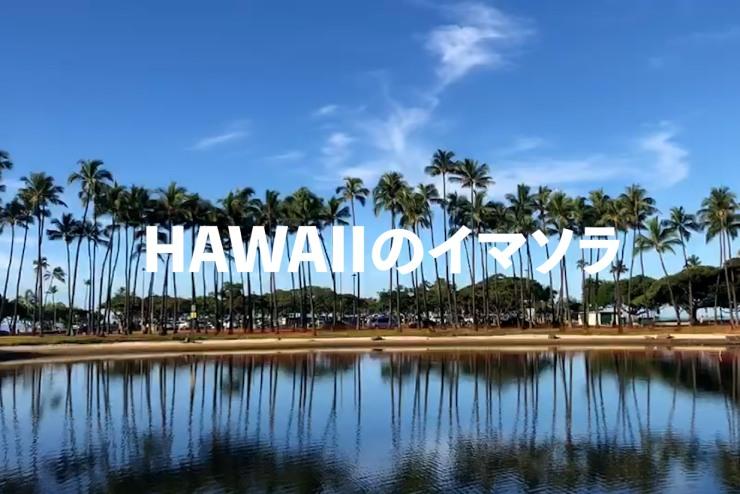 アロハをお届け!ハワイのイマソラ総集編 4月4週め