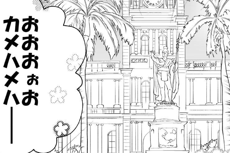 エッセイ漫画、初めてのハワイ「カメハメハ大王像」
