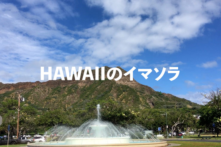 アロハをお届け!ハワイのイマソラ総集編 4月5週め