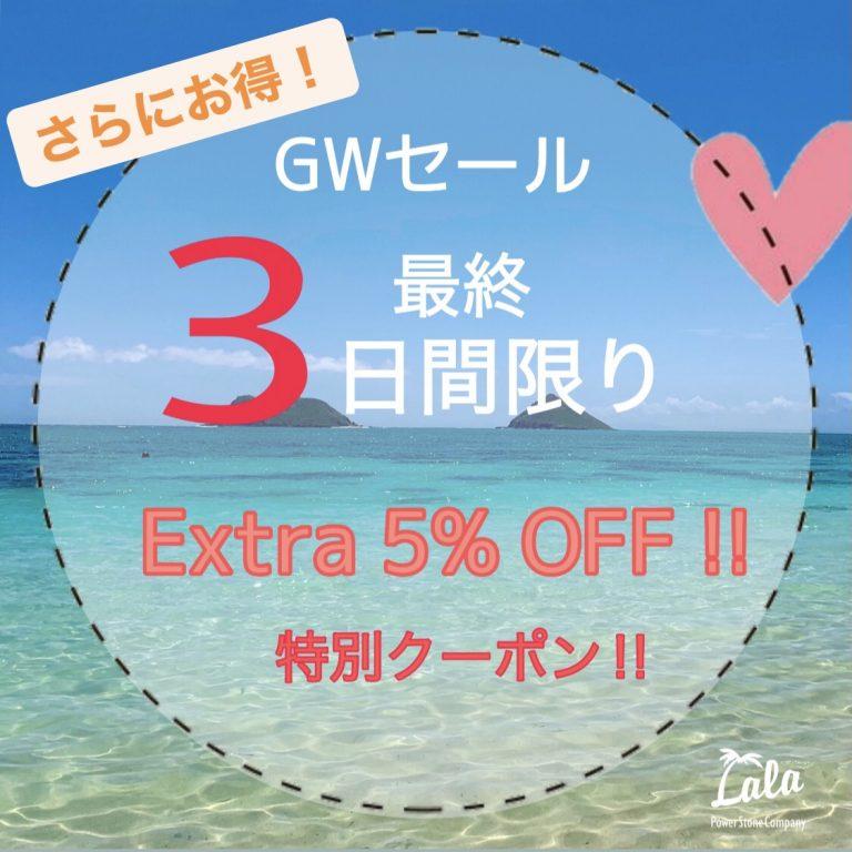 GWセールラストチャンス!【3日間限定】特別クーポン