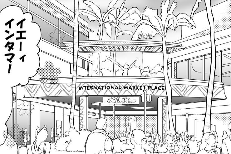 エッセイ漫画、初めてのハワイ「ワイキキ到着」