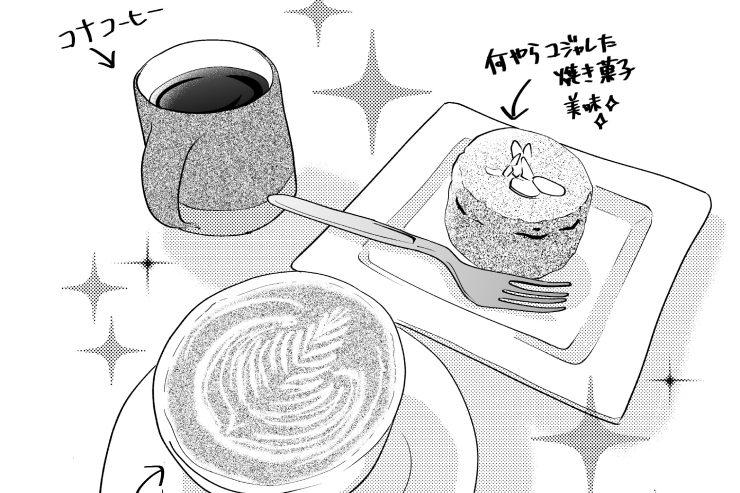 エッセイ漫画、初めてのハワイ「初めてのコナコーヒー」