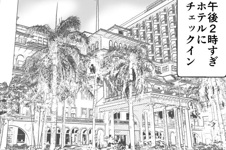 エッセイ漫画、初めてのハワイ「ホテルにチェックイン」