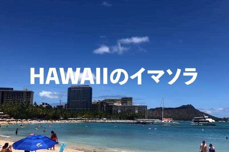 アロハをお届け!ハワイのイマソラ総集編 6月2週め