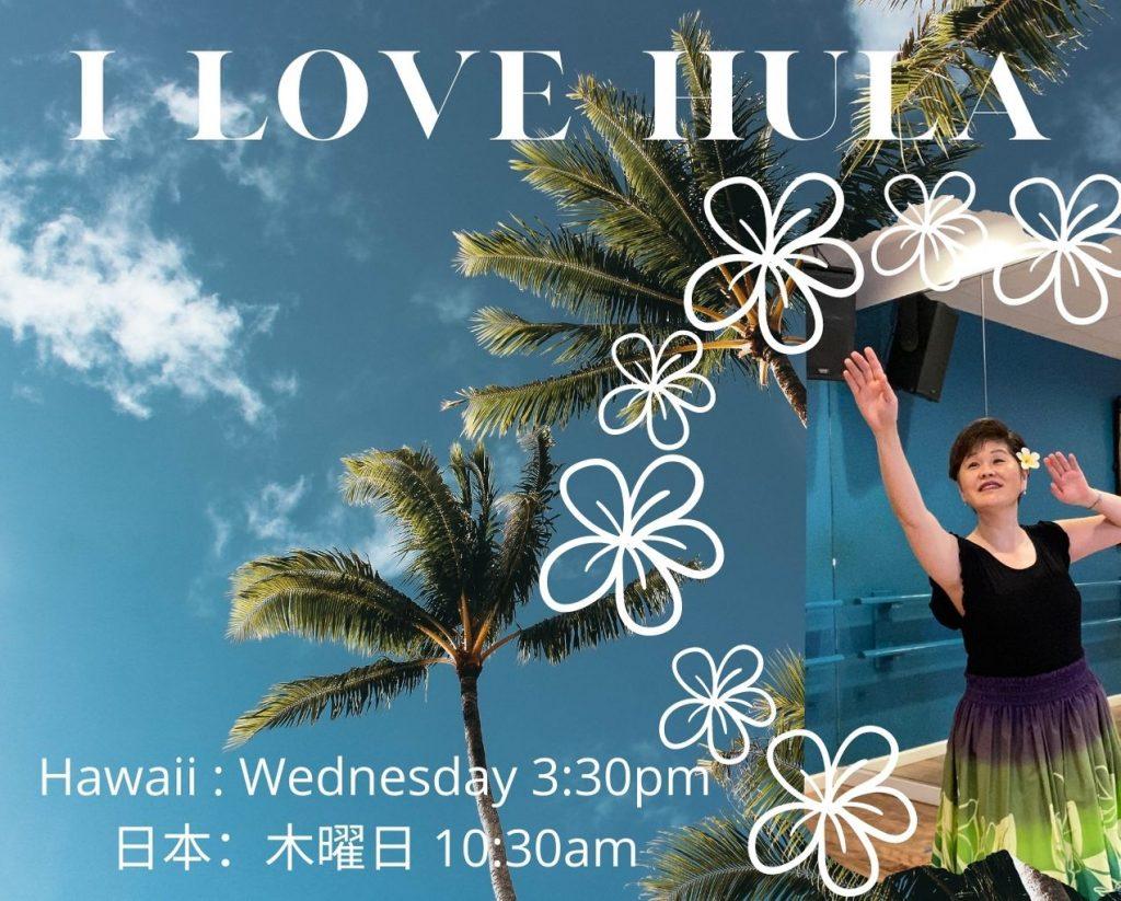 I LOVE HULA〜アイ・ラブ・フラ〜オンラインクラス