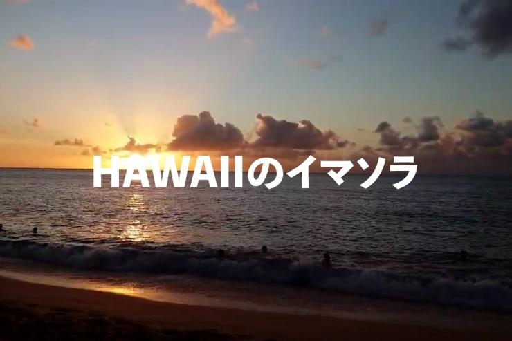 アロハをお届け!ハワイのイマソラ総集編 6月3週め