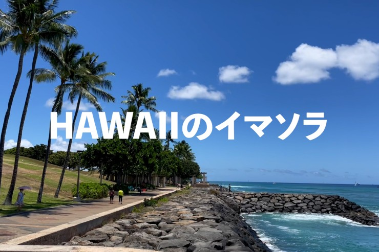 アロハをお届け!ハワイのイマソラ総集編 6月4週め