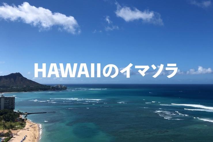 アロハをお届け!ハワイのイマソラ総集編 6月5週め