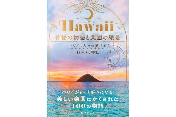 写真もたっぷり!ハワイの神話を紹介した新刊が登場