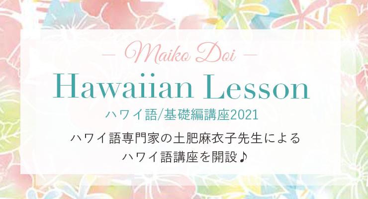 土肥麻衣子先生のハワイ語講座受付中!