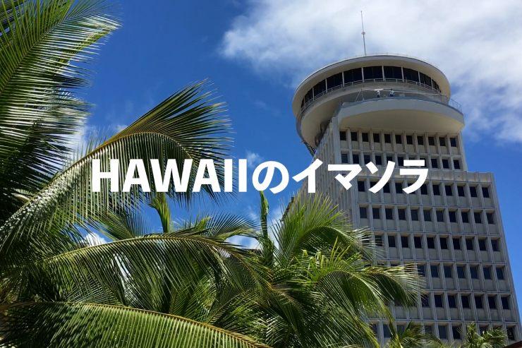 アロハをお届け!ハワイのイマソラ総集編 7月2週め