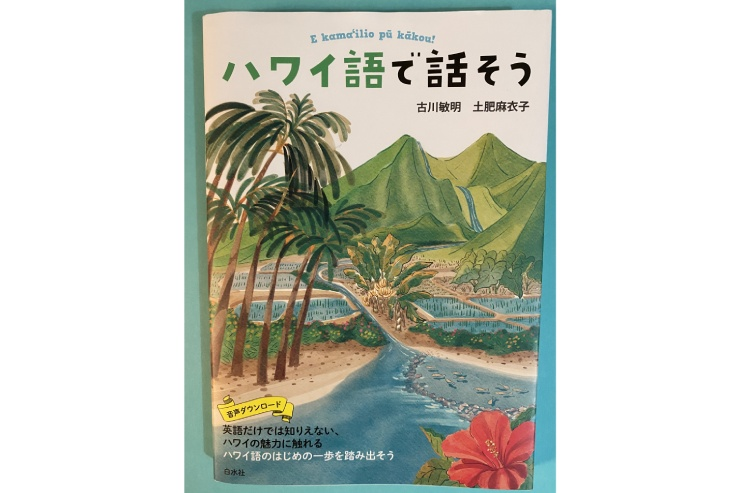 ハワイ語専門家から学べる!オンラインのハワイ語講座