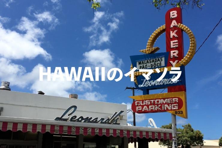 アロハをお届け!ハワイのイマソラ総集編 7月3週め