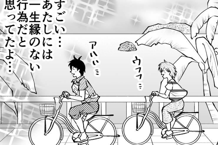 エッセイ漫画、初めてのハワイ「レンタサイクル」