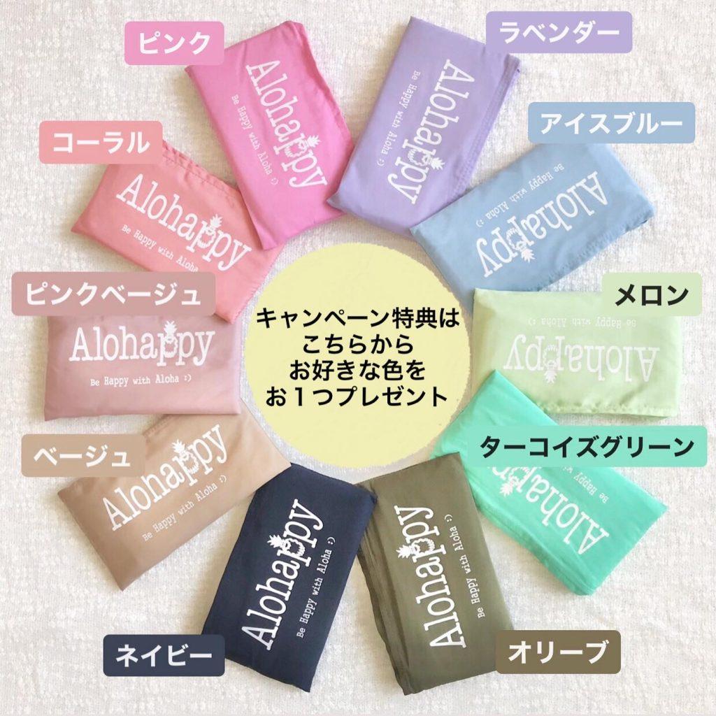 ♡新商品キャンペーンのプレゼントはなんとこちら!♡
