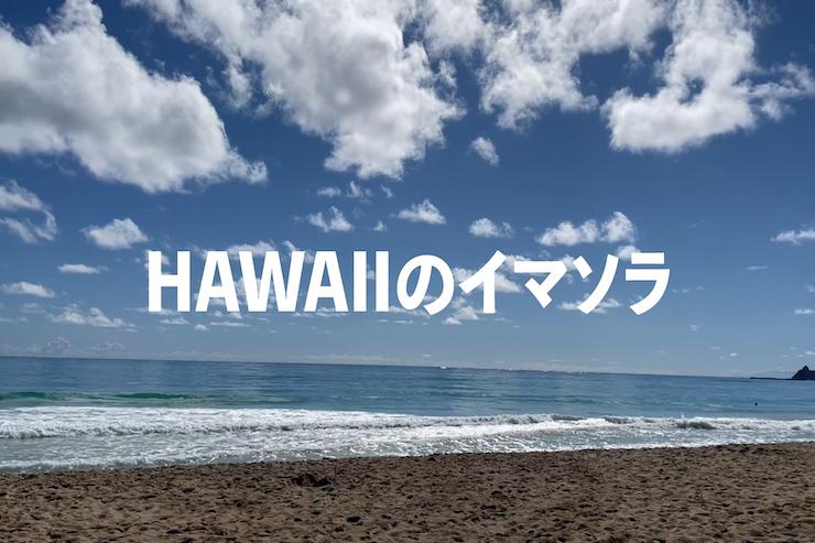 アロハをお届け!ハワイのイマソラ総集編 8月3週め