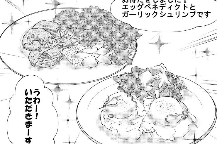 エッセイ漫画、初めてのハワイ「2日めの夕食」