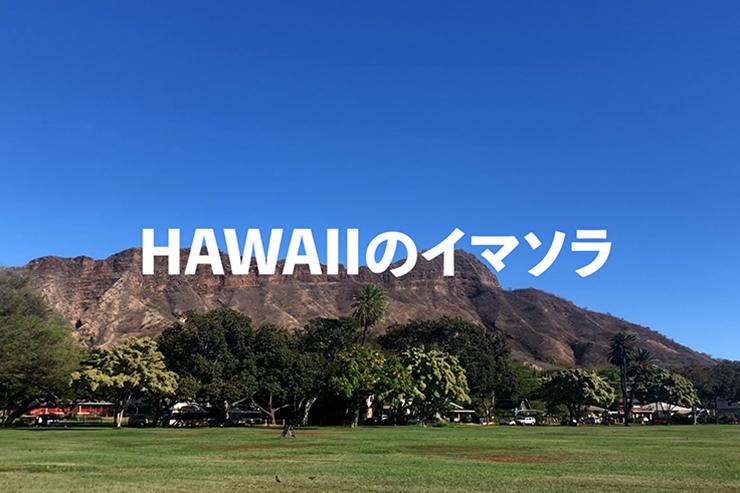 アロハをお届け!ハワイのイマソラ総集編 9月2週め
