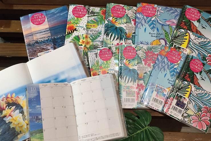日本で買える!2021年10月のおすすめハワイグッズ
