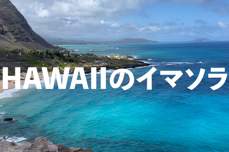 アロハをお届け!ハワイのイマソラ総集編 9月5週め