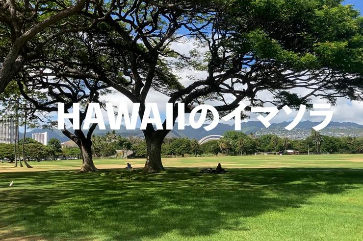 アロハをお届け!ハワイのイマソラ総集編 10月1週め